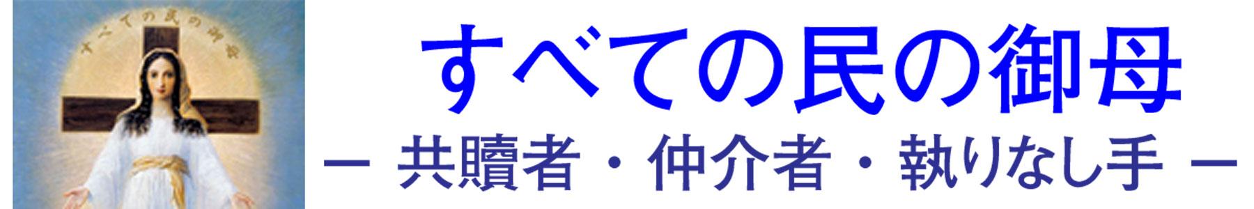 すべての民の御母 日本公式サイト