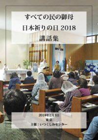 『すべての民の御母 日本祈りの日 2018 講話集』